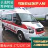 长途救护车上海120救护车全国跨省租赁转院出院护送