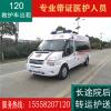 跨省120出租转运上海正规医院救护车全国转院出院出省长途转运
